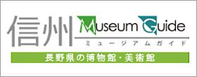 信州ミュージアムガイド