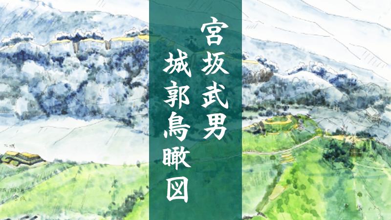宮坂武男城郭鳥瞰図ページへのリンク画像