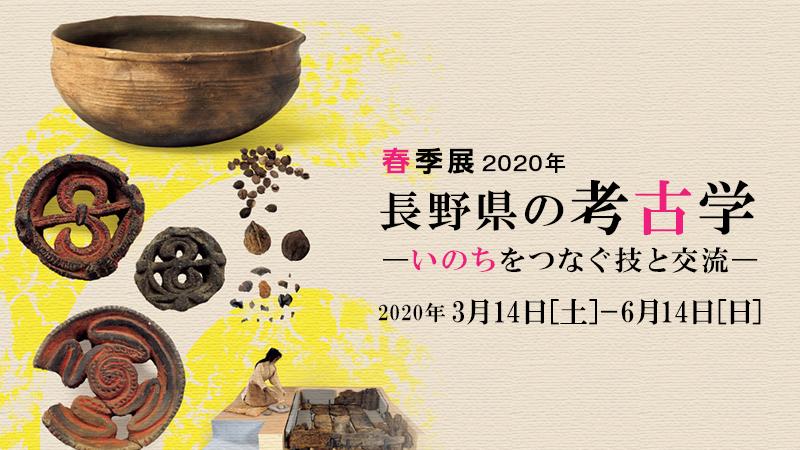 企画展示長野県の考古学いのちをつなぐ技と交流へのリンク画像
