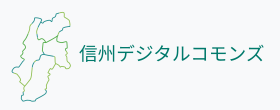 信州デジタルコモンズ