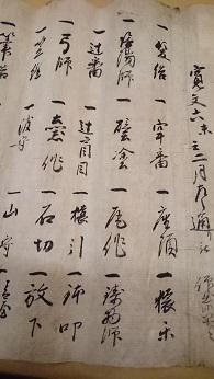 「寛文六年」の銘記がある長巻の写し