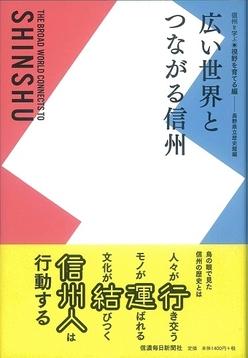「広い世界とつながる信州」 長野県立歴史館編 信濃毎日新聞社