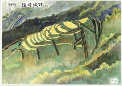 水彩画の一例(塩崎城)