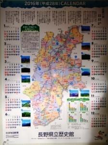 2016年信毎カレンダー