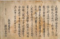 東山道軍関係資料