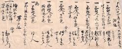 上原村柿澤家文書より「文化14年大飯食いの書き写し」