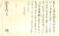 新右衛門あて「佐久間象山書状」(当館蔵)