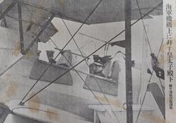 「海軍機の搭乗する皇太子(当時)」