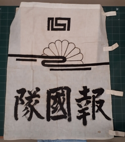 遠州報国隊の旗