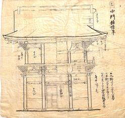 藤森家文書「鐘楼門の差図」