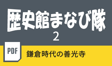 歴史館学び隊2のイメージ画像