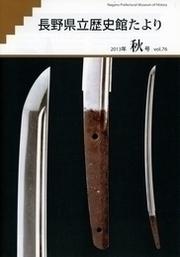 −2013 秋号 vol.76の表紙