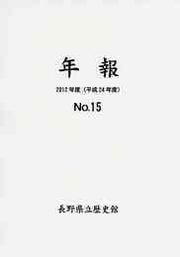 年報 No.15 (2012年度)の表紙