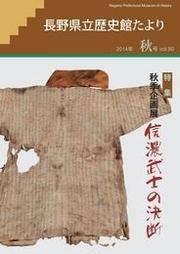 −2014 秋号 vol.80の表紙