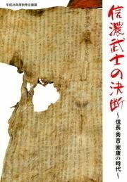 「信濃武士の決断 −信長・秀吉・家康の時代−」の表紙