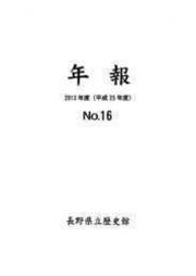 年報 No.16 (2013年度)の表紙