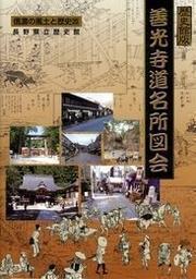 歴史館版 善光寺道名所図会の表紙