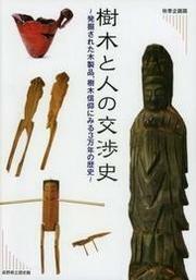 「樹木と人の交渉史 −発掘された木製品、樹木信仰にみる3万年の歴史−」の表紙