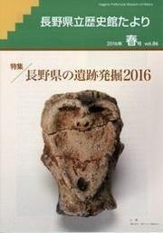 2016 春号 Vol.86の表紙
