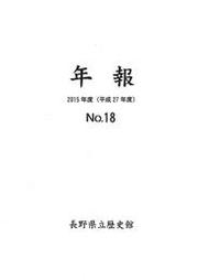 年報 No.18 (2015年度)の表紙