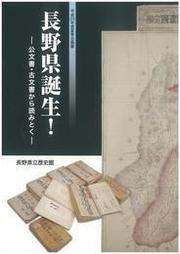 長野県誕生!−公文書・古文書から読みとく−の表紙