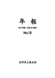 年報 No.19 (2016年度)の表紙