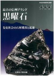 最古の信州ブランド-先史社会の石材獲得と流通-の表紙
