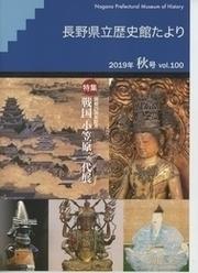 歴史館たより 2019 秋号 Vol.100の表紙