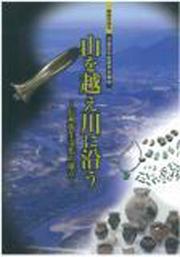 山を越え川に沿う −信州弥生文化の確立 の表紙
