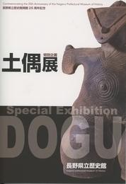 「土偶展」の表紙