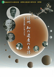 信州 知の遺産の系譜−歴史を記録した先人たち− の表紙