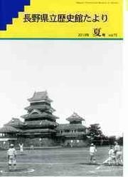 −2013 夏号 vol.75の表紙
