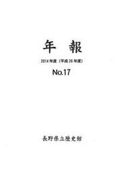 年報 No.17 (2014年度)の表紙