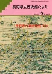 −2014 春号 vol.78の表紙