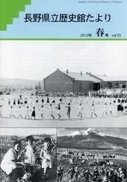 −2012年 春号− 歴史館たより vol.70の表紙