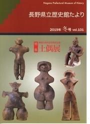 歴史館たより2019冬号 vol.101の表紙