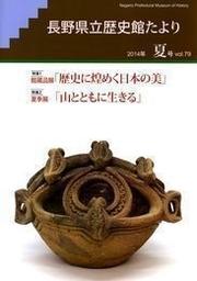 −2014 夏号 vol.79の表紙