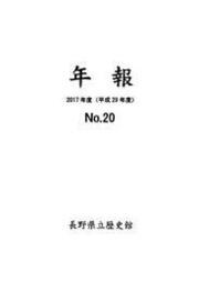 年報 No.20 (2017年度)の表紙