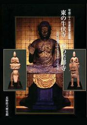 東の牛伏寺 西の若澤寺 −古代に創建された松本平の二つの寺院−の表紙