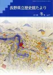 −2013 冬号 vol.77の表紙