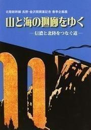 「山と海の廻廊をゆく −信濃と北陸をつなぐ道−」の表紙