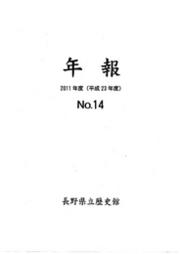 年報 No.14 (2011年度)の表紙