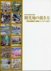 平成23年度秋季企画展「観光地の描き方〜浮世絵から観光パンフレットまで」の表紙
