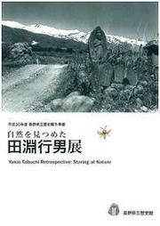 自然を見つめた田淵行男の表紙