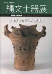 「縄文土器展−デコボコかざりのはじまり−」の表紙