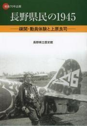 「長野県民の1945 -疎開・動員体験と上原良司-」の表紙