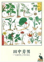 田中芳男−「虫捕御用」の明治維新の表紙