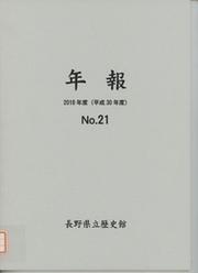 年報 No.21(2018年度)の表紙