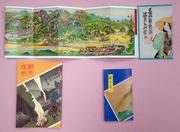 秋季企画展開催記念複製観光パンフレットの表紙