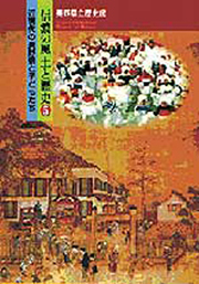 近現代の長野県と子どもたちの表紙